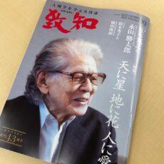 月刊誌「致知」で『この国の希望のかたち』が紹介されました