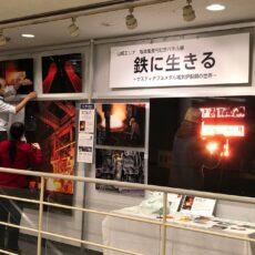 設営完了!八重洲ブックセンター写真展